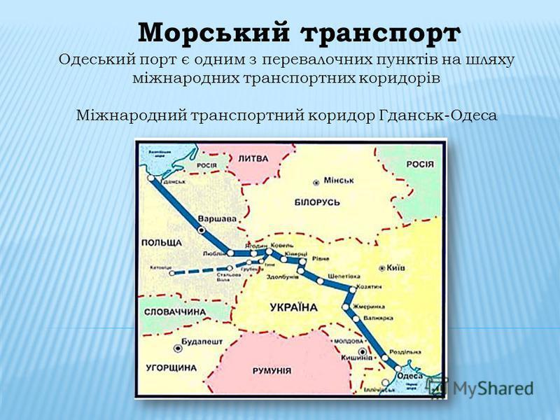 Морський транспорт Одеський порт є одним з перевалочних пунктів на шляху міжнародних транспортних коридорів Міжнародний транспортний коридор Гданськ-Одеса