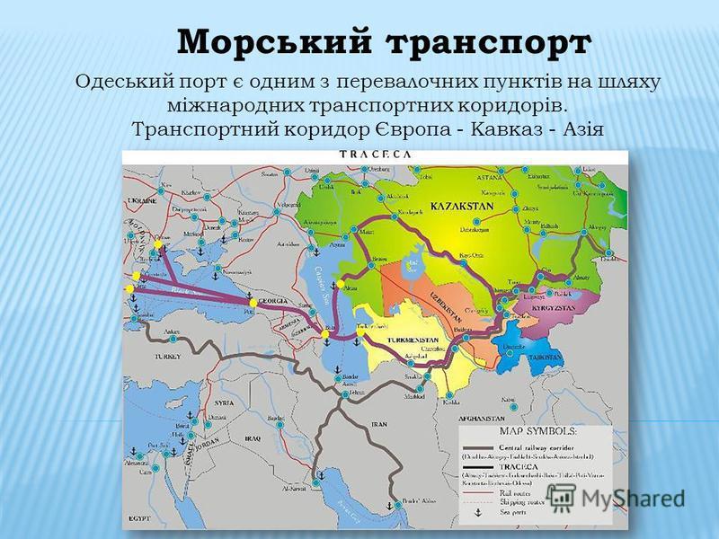 Морський транспорт Одеський порт є одним з перевалочних пунктів на шляху міжнародних транспортних коридорів. Транспортний коридор Європа - Кавказ - Азія