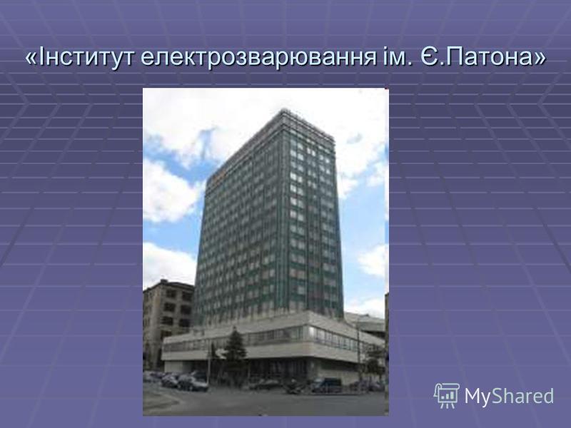 «Інститут електрозварювання ім. Є.Патона»