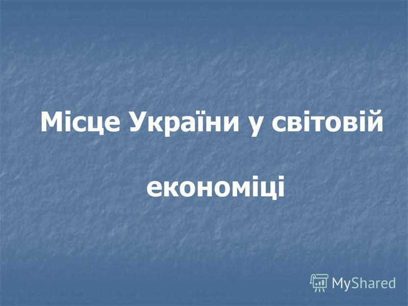 Місце України у світовій економіці