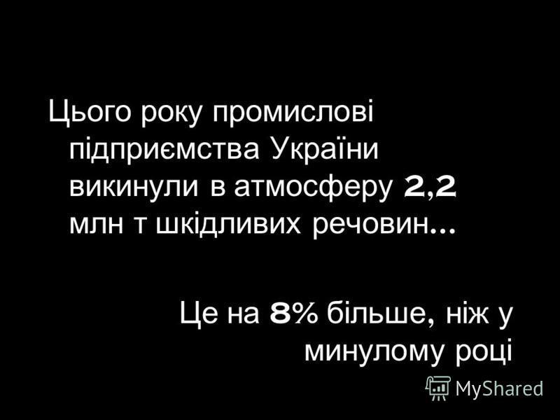Зовсім не новина для тебе, що Україна давно стала місцем захоронення шкідливих відходів для великої кількості розвинених країн світу …
