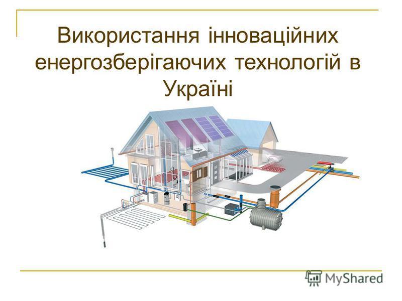 Використання інноваційних енергозберігаючих технологій в Україні