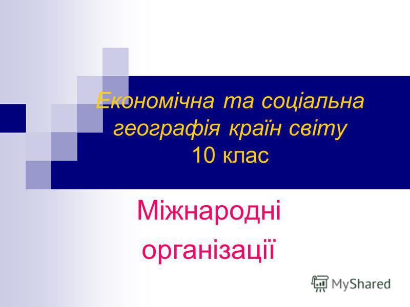 Економічна та соціальна географія країн світу 10 клас Міжнародні організації