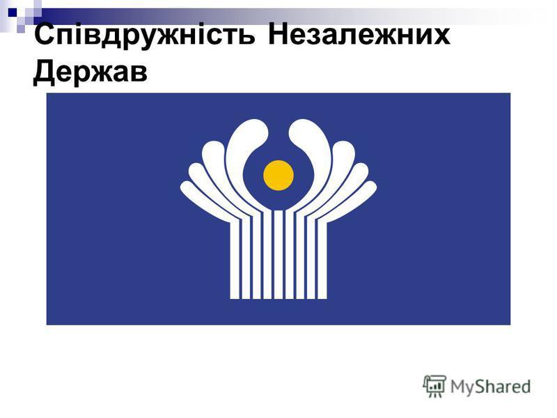Співдружність Незалежних Держав