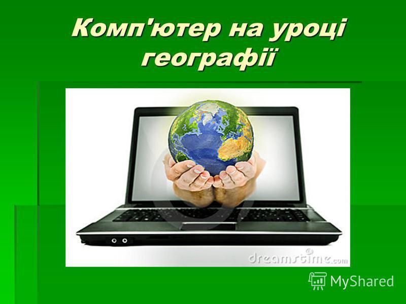 Комп'ютер на уроці географії