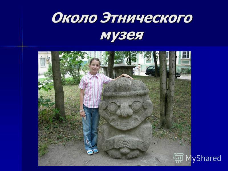 Около Этнического музея