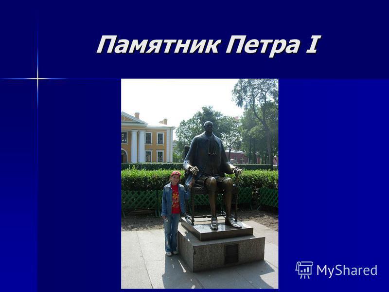 Памятник Петра I
