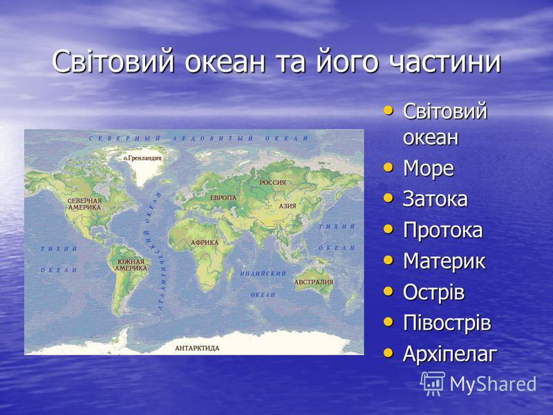 Світовий океан та його частини Світовий океан Світовий океан Море Море Затока Затока Протока Протока Материк Материк Острів Острів Півострів Півострів Архіпелаг Архіпелаг