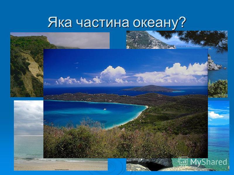 Яка частина океану?