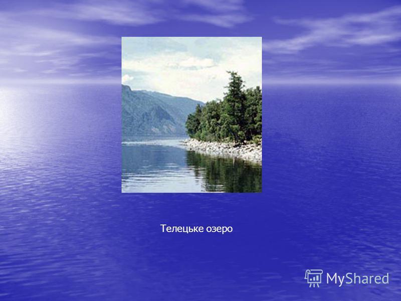 Телецьке озеро