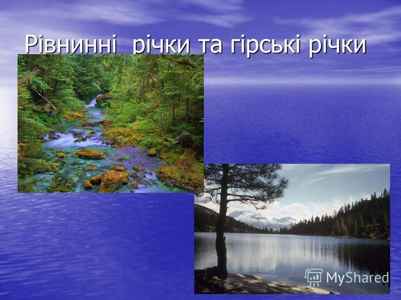 Рівнинні річки та гірські річки