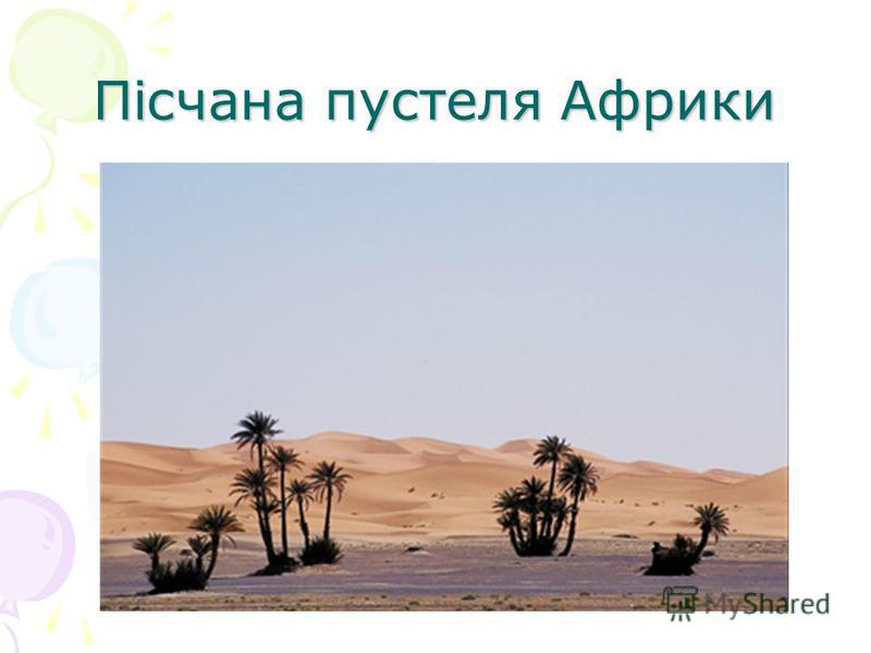 Пісчана пустеля Африки