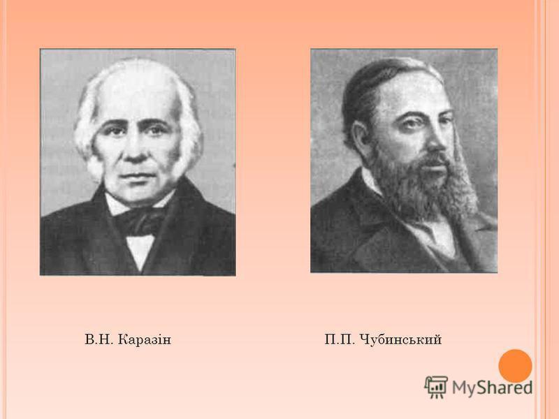 В.Н. КаразінП.П. Чубинський