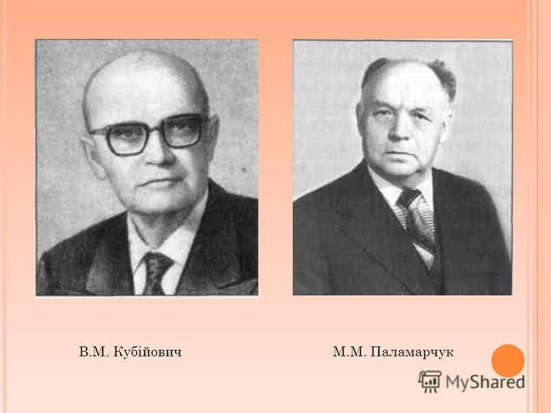 В.М. КубійовичМ.М. Паламарчук