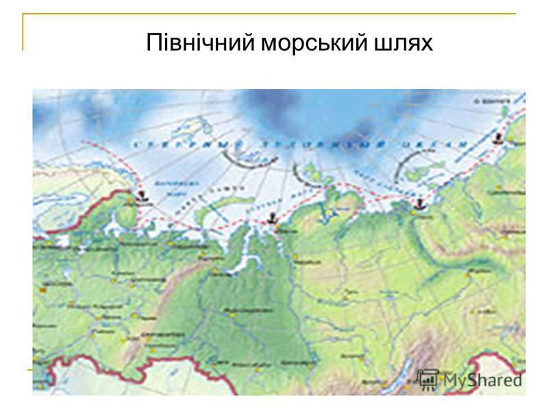 Північний морський шлях