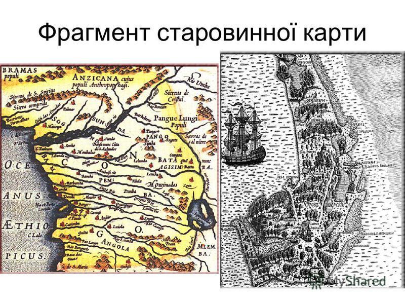 Фрагмент старовинної карти