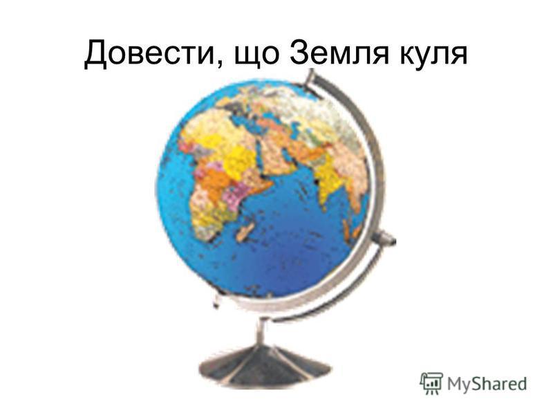 Довести, що Земля куля