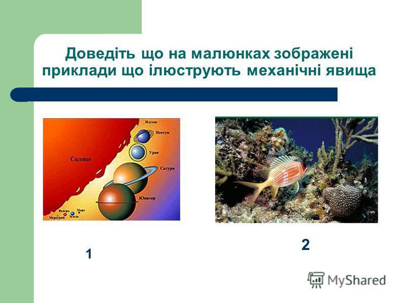 Доведіть що на малюнках зображені приклади що ілюструють механічні явища 1 2