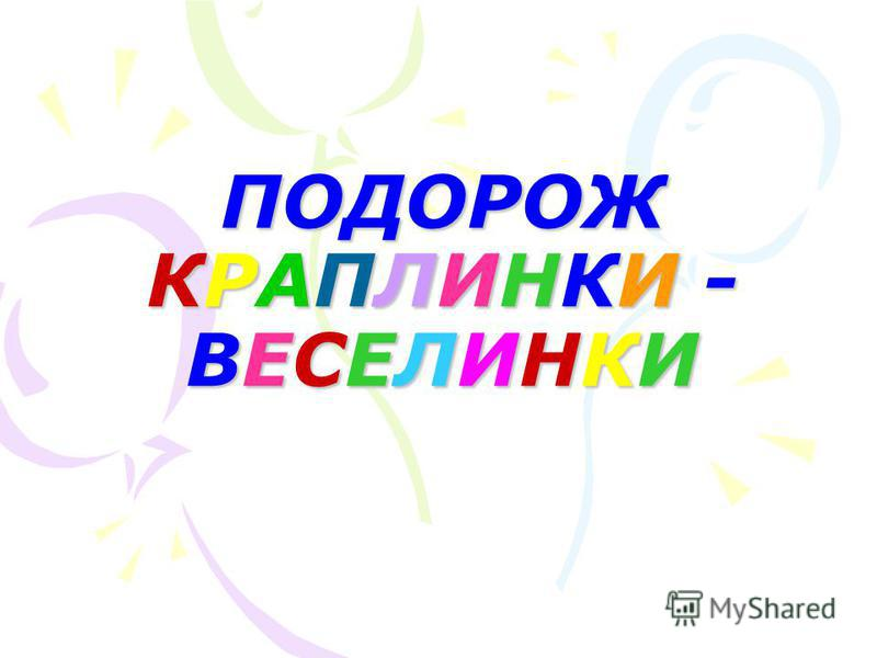 ПОДОРОЖ КРАПЛИНКИ - ВЕСЕЛИНКИ