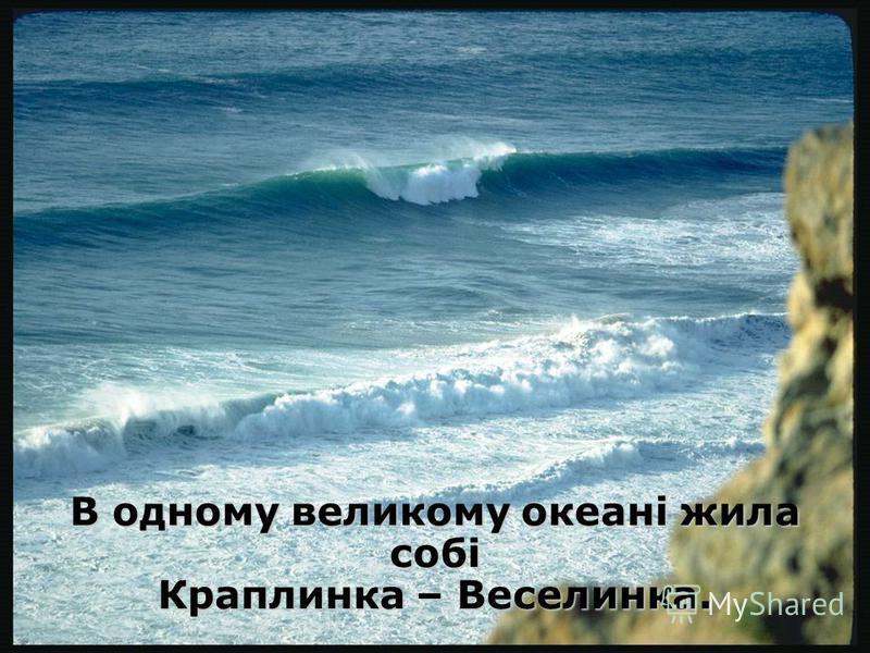 В одному великому океані жила собі Краплинка – Веселинка.