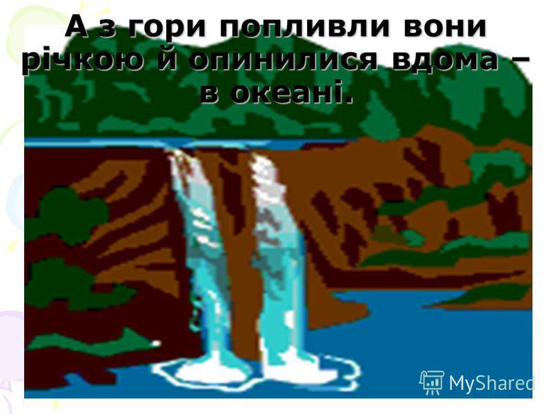 А з гори попливли вони річкою й опинилися вдома – в океані.