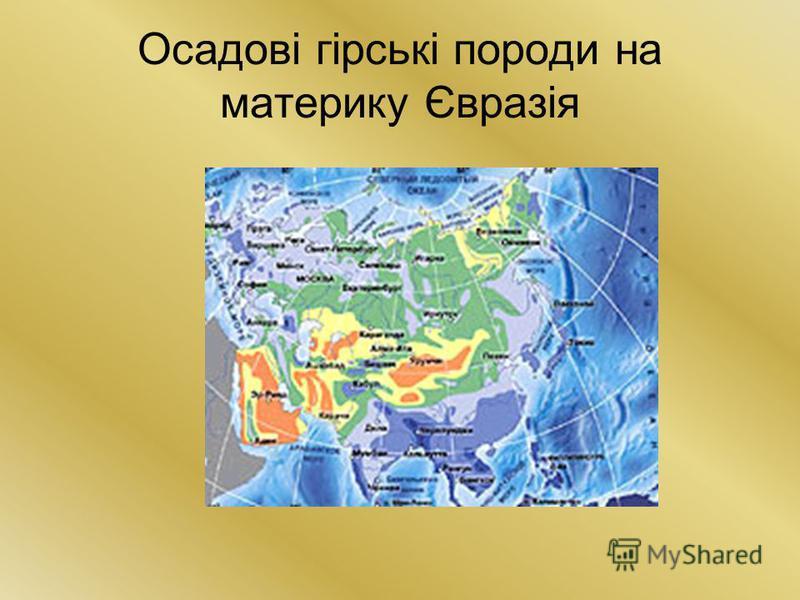 Осадові гірські породи на материку Євразія