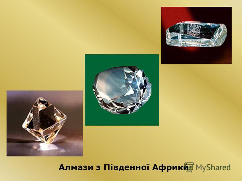 Алмази з Південної Африки
