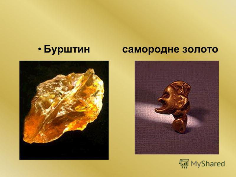 Бурштин самородне золото
