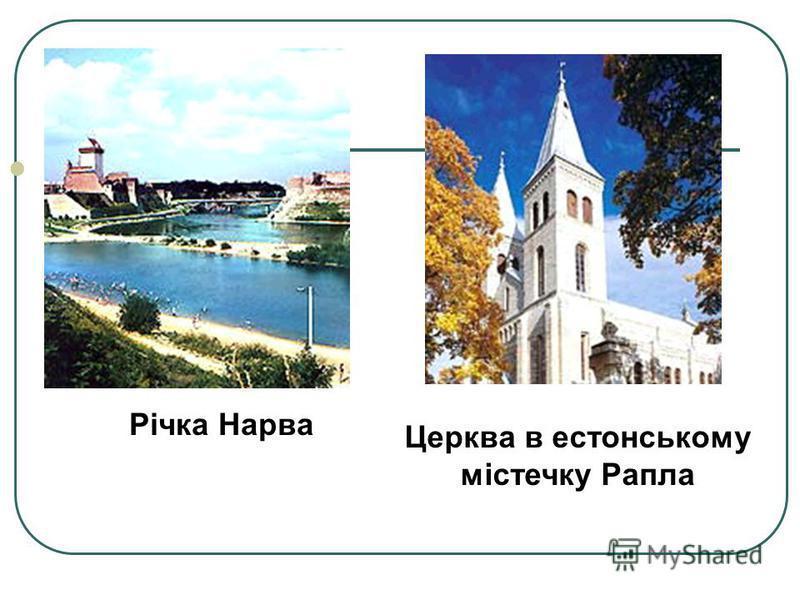 Церква в естонському містечку Рапла Річка Нарва
