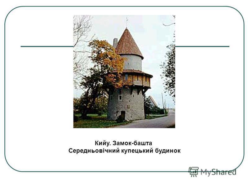 Кийу. Замок-башта Середньовічний купецький будинок