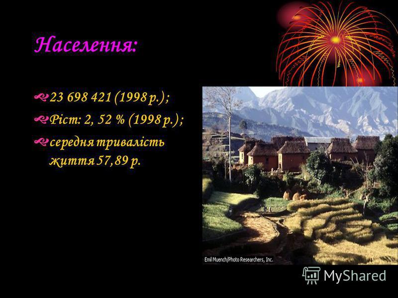 Населення: 23 698 421 (1998 р.) ; Ріст: 2, 52 % (1998 р.) ; середня тривалість життя 57,89 р.