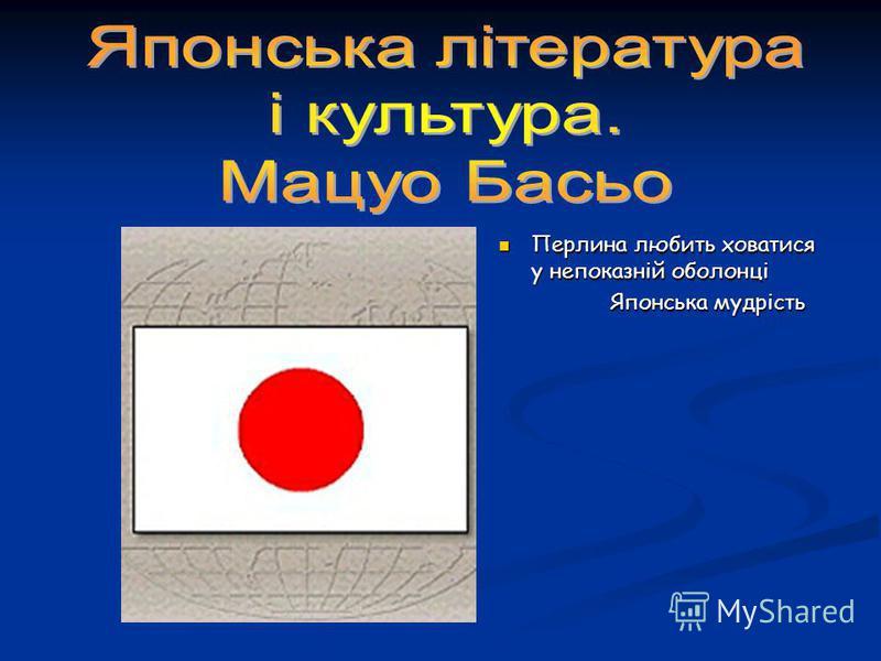 Перлина любить ховатися у непоказній оболонці Перлина любить ховатися у непоказній оболонці Японська мудрість Японська мудрість