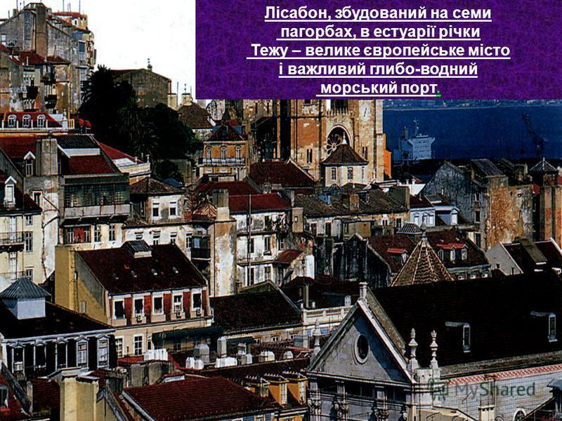 Лісабон, збудований на семи пагорбах, в естуарії річки Тежу – велике європейське місто і важливий глибо-водний морський порт.