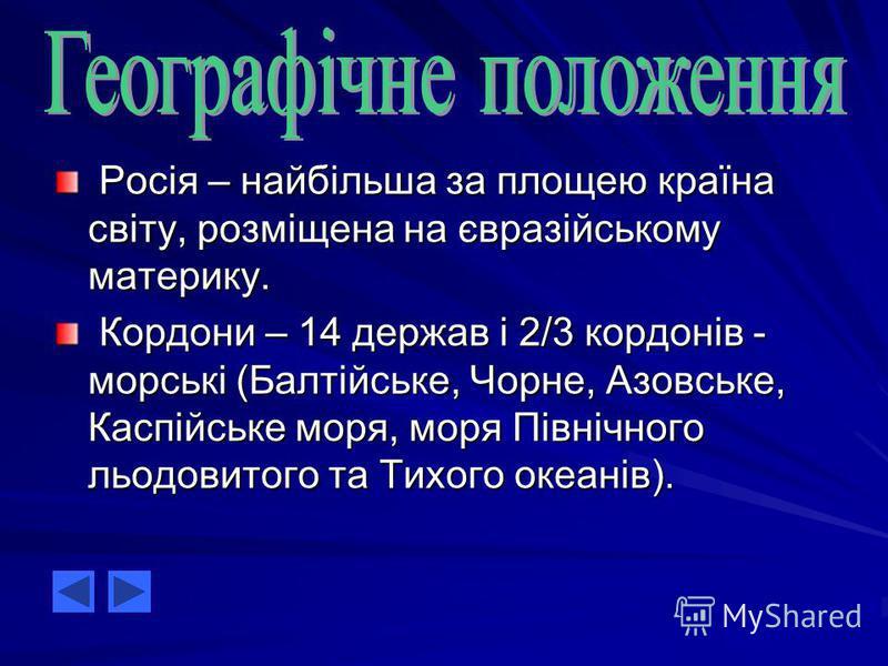 Росія – найбільша за площею країна світу, розміщена на євразійському материку. Росія – найбільша за площею країна світу, розміщена на євразійському материку. Кордони – 14 держав і 2/3 кордонів - морські (Балтійське, Чорне, Азовське, Каспійське моря,