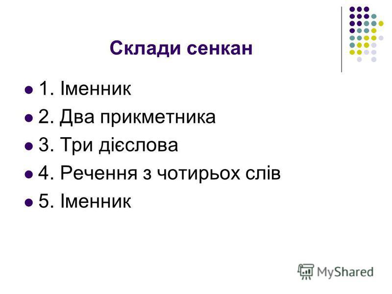 Склади сенкан 1. Іменник 2. Два прикметника 3. Три дієслова 4. Речення з чотирьох слів 5. Іменник