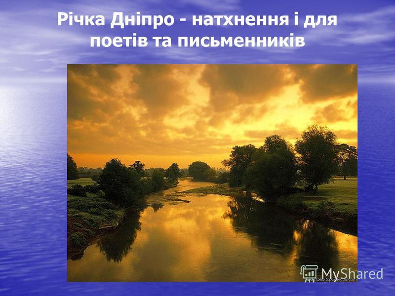 Річка Дніпро - натхнення і для поетів та письменників
