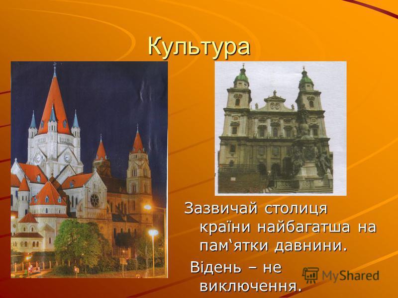 Культура Зазвичай столиця країни найбагатша на памятки давнини. Відень – не виключення.