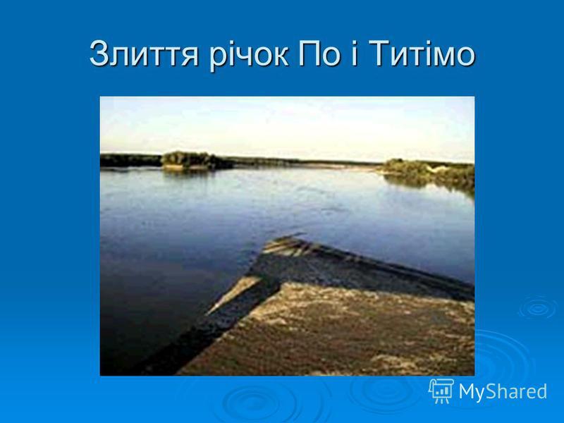 Злиття річок По і Титімо
