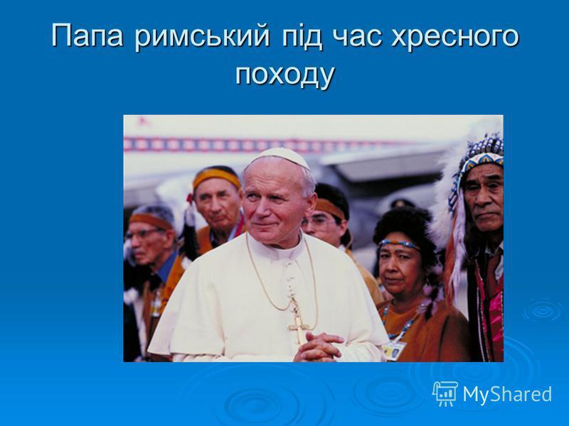 Папа римський під час хресного походу