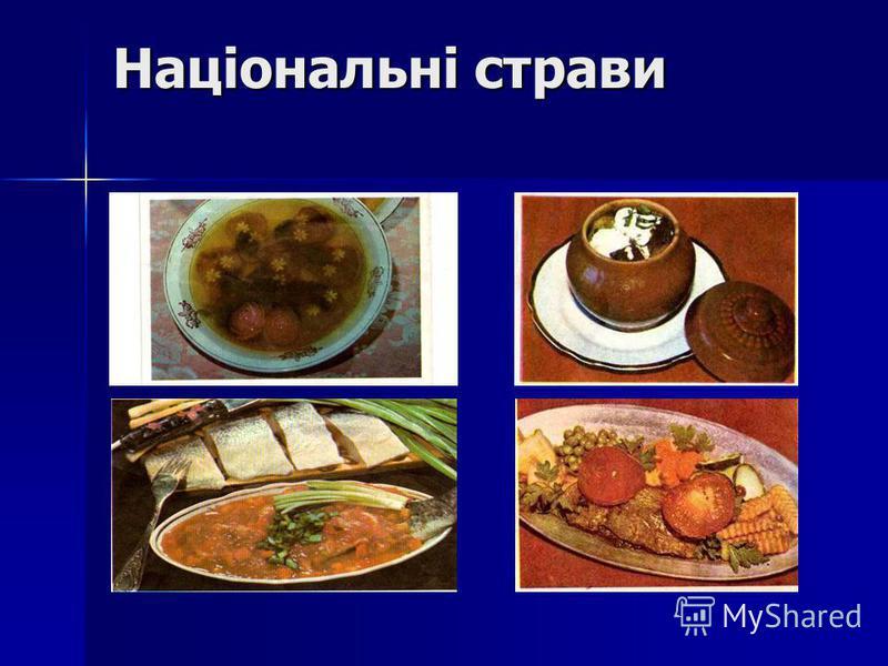 Національні страви