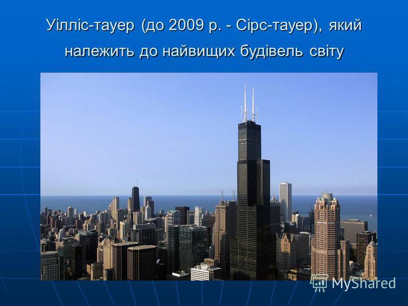 Уілліс-тауер (до 2009 р. - Сірс-тауер), який належить до найвищих будівель світу