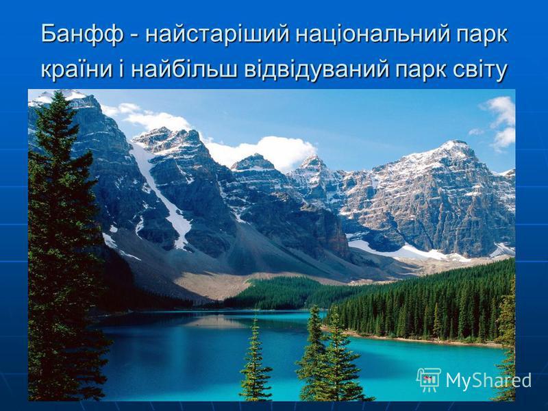 Банфф - найстаріший національний парк країни і найбільш відвідуваний парк світу