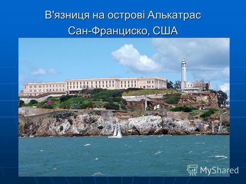 В'язниця на острові Алькатрас Сан-Франциско, США