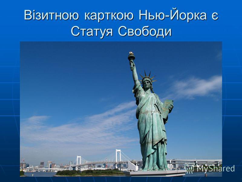 Візитною карткою Нью-Йорка є Статуя Свободи