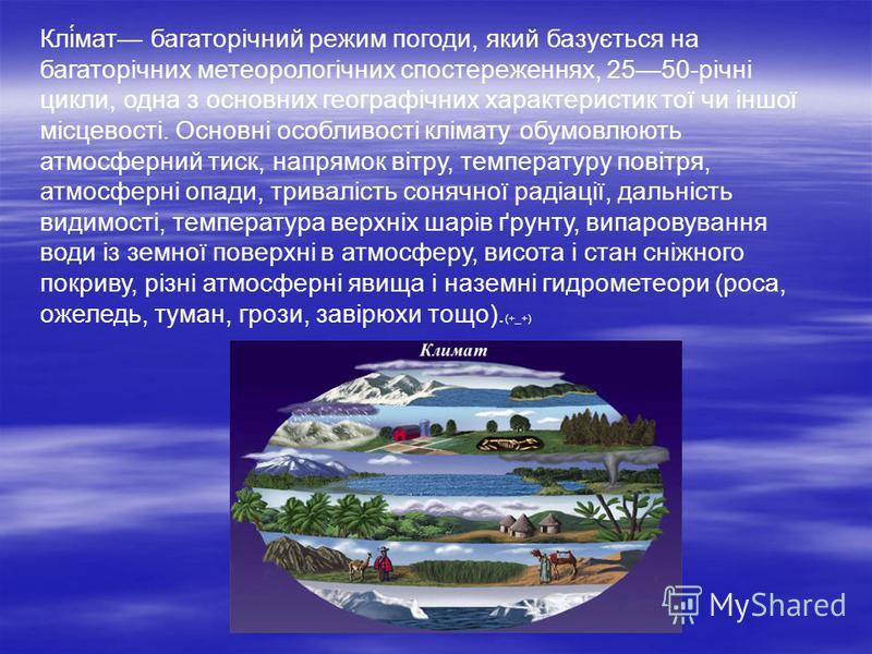 Атмосфера - газова оболонка (геосфера), оточующа планету Земля. Внутрішня її поверхність покриває гідросферу і частково земну кору, зовнішня межує з навколоземною частиною космічного простору. Сукупність розділів фізики і хімії, що вивчають атмосферу