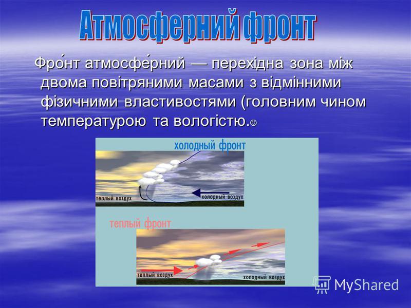 Бриз вітри невеликої сили на берегах морів, великих озер і річок. =)