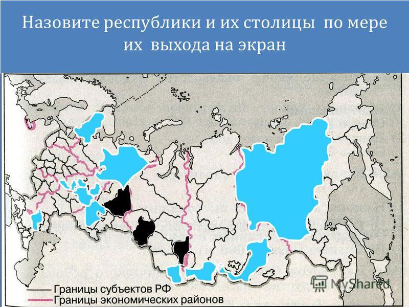 Назовите республики и их столицы по мере их выхода на экран