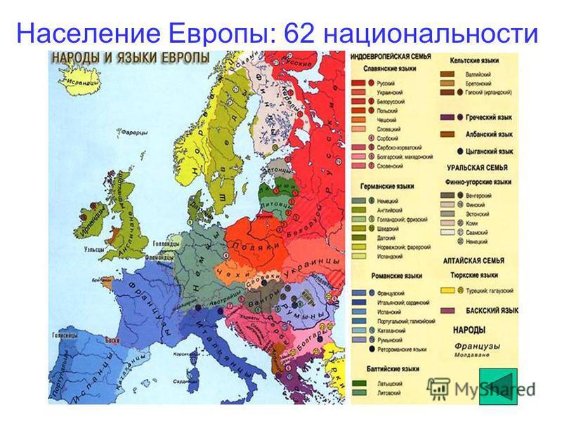 Население Европы: 62 национальности
