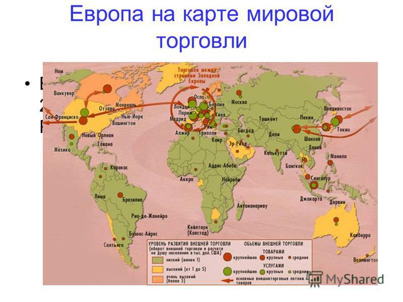 Европа на карте мировой торговли Великобритания. Лондон.16-23 ноября 2013 г. (каникулы)Таллин-Стокгольм- Рига 3-7 января 2014 года (каникулы)