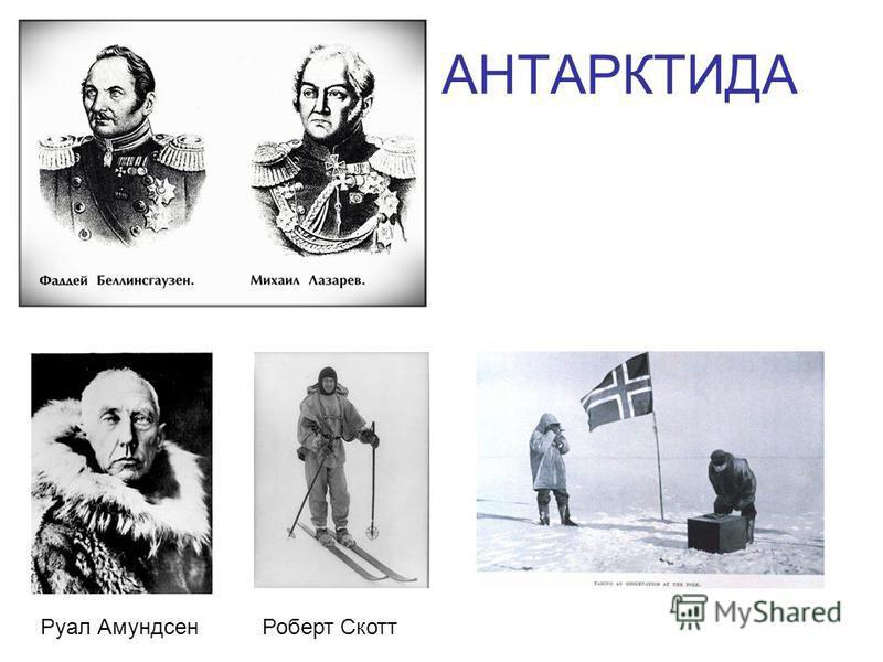 АНТАРКТИДА Руал Амундсен Роберт Скотт
